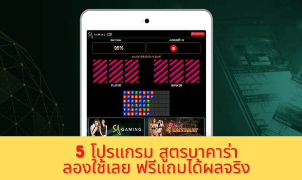 5 cheat baccarat
